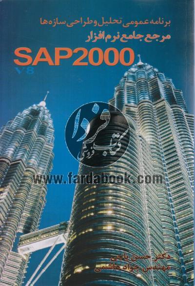 برنامه عمومی تحلیل و طراحی سازه ها/ مرجع جامع نرم افزار SAP2000