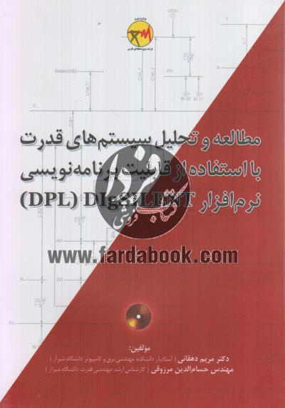 مطالعه و تحلیل سیستم های قدرت با استفاده از قابلیت برنامه نویسی نرم افزارDIGSILENT