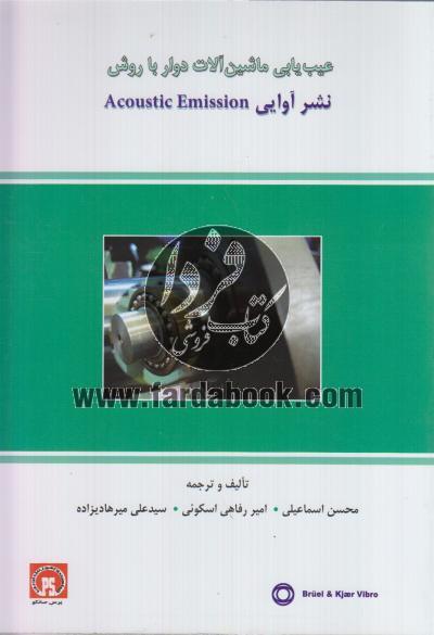 عیب یابی ماشین آلات دوار با روش نشرآوایی Acoustic Emission