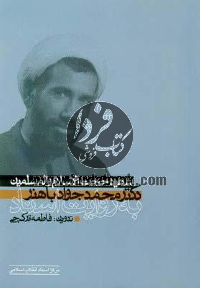 شهید حجت السلاموالمسلمین دکتر محمدجواد باهنر- به روایت اسناد