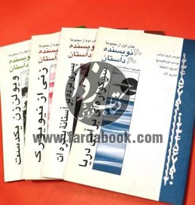 پک کتاب های ویژه نوروز 91 (1)
