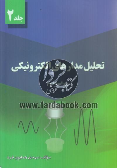 تحلیل مدارهای الکترونیکی / ویراست دوم (جلد دوم)