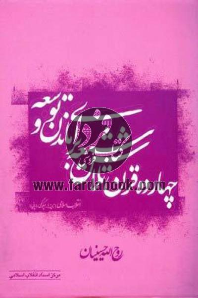 انقلاب اسلامی- زمینهها، چگونگی و چرایی 5جلدی