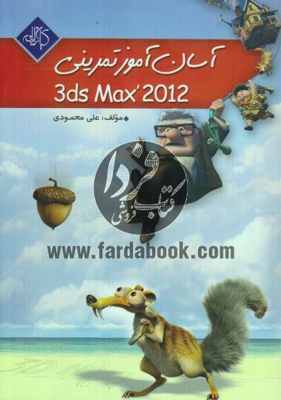 آسان آموز تمرینی 3ds Max 2012