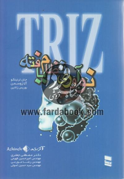 TRIZ نوآوری نظام یاقته
