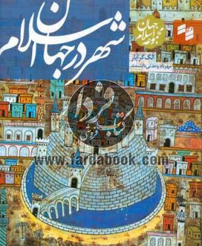 مجموعه جهان اسلام ج3- شهر در جهان اسلام