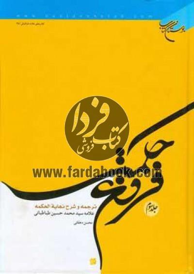 فروغ حکمت ج3- ترجمه و شرح نهایه الحکمه