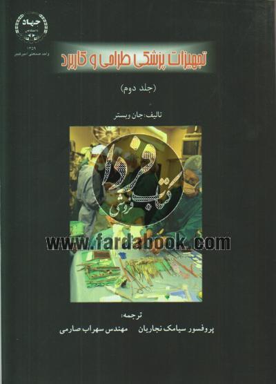 تجهیزات پزشکی طراحی و کاربرد (جلد دوم)