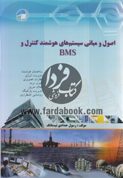اصول و مبانی سیستم های کنترل و BMS