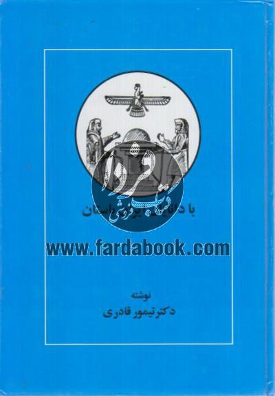 با دانایان ایران باستان