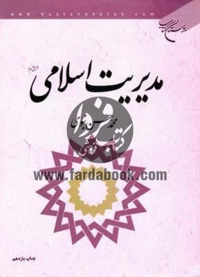 مدیریت اسلامی- نبوی