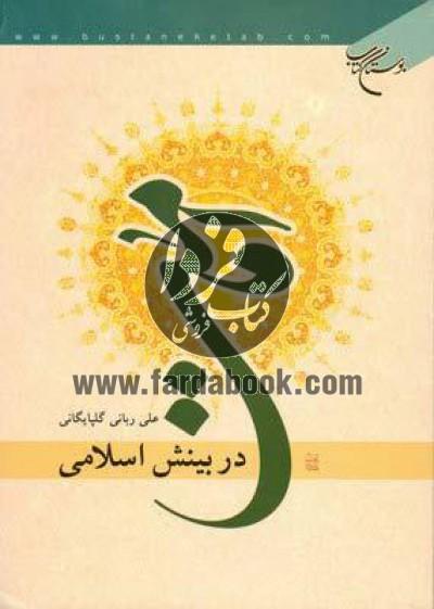 امامت در بینش اسلامی
