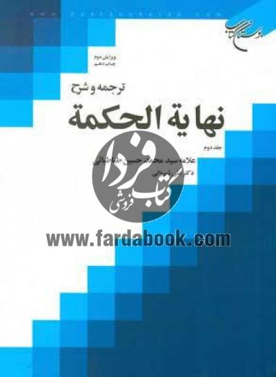 ترجمه و شرح نهایه الحکمه ج2