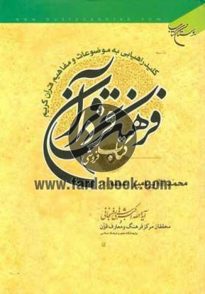 فرهنگ قرآن ج27