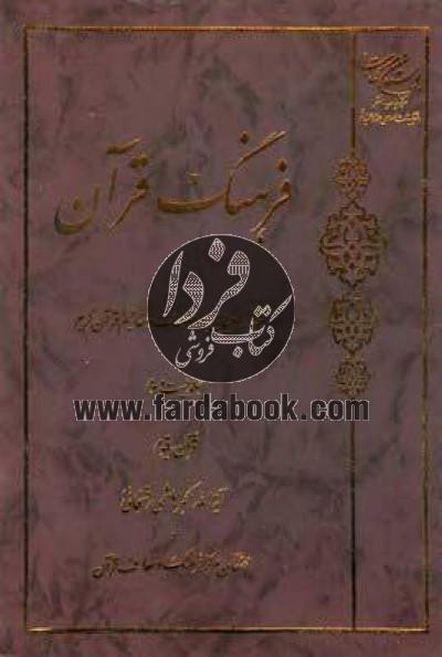 فرهنگ قرآن ج23