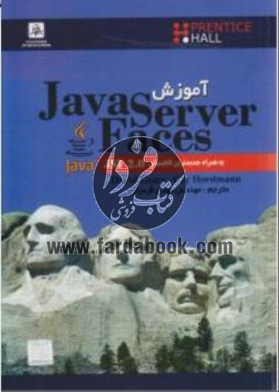 آموزش Java Server Faces