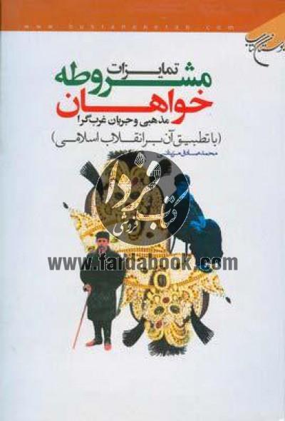 تمایزات مشروطه خواهان مذهبی و جریان غرب گرا (با تطبیق آن بر انقلاب اسلامی)