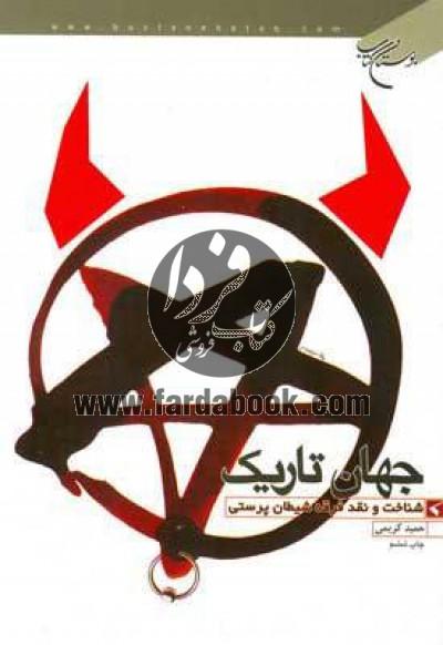 جهان تاریک- شناخت و نقد فرقه شیطانپرستی