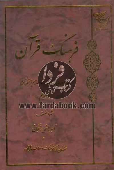 فرهنگ قرآن ج18