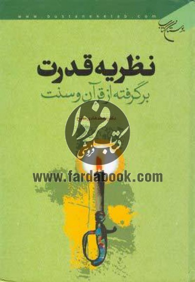 نظریه قدرت برگرفته از قرآن و سنت