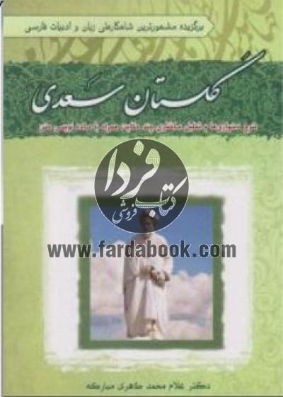 گلستان سعدی شرح دشواری ها و تحلیل ساختاری چند حکایت همرا با ساده نویسی متن