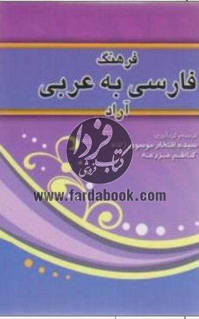 فرهنگ فارسی به عربی آراد