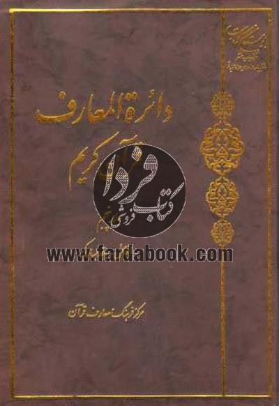 دایره المعارف قرآن کریم - جلد 5 - انفال، بقعه مبارک