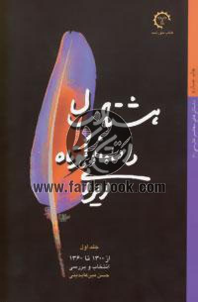داستان های معاصر فارسی (هشتاد سال داستان کوتاه ایرانی)،(2جلدی)