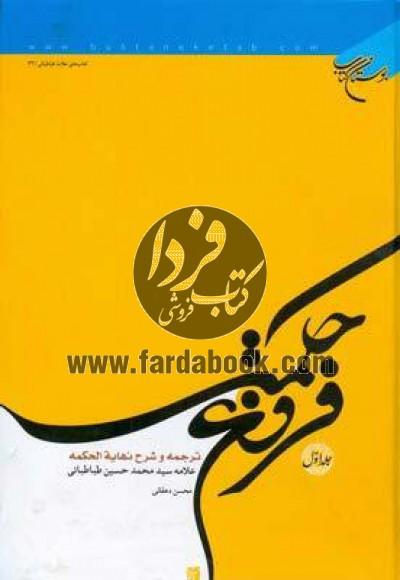 فروغ حکمت ج1- ترجمه و شرح نهایه الحکمه