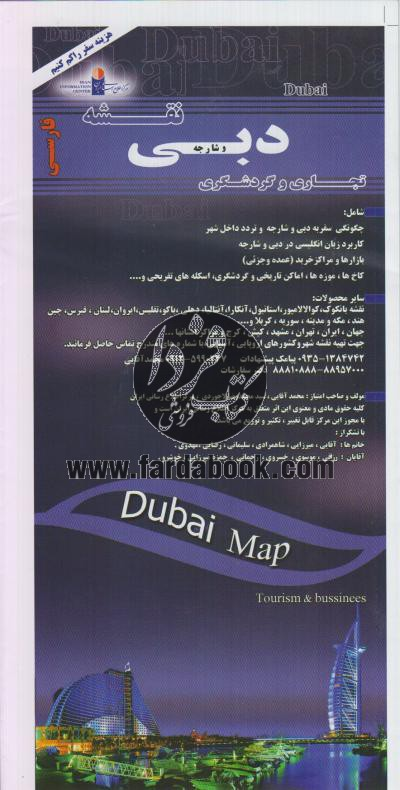 نقشه دبی و شارجه - (تجاری و گردشگری)
