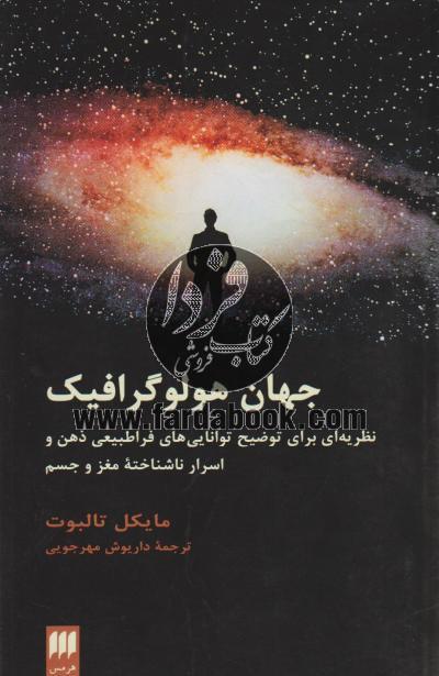 جهان هولوگرافیک- نظریهای برای توضیح تواناییهای فراطبیعی ذهن و اسرار ...