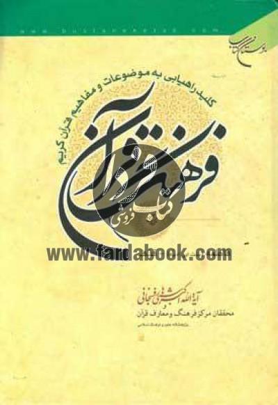 فرهنگ قرآن ج22