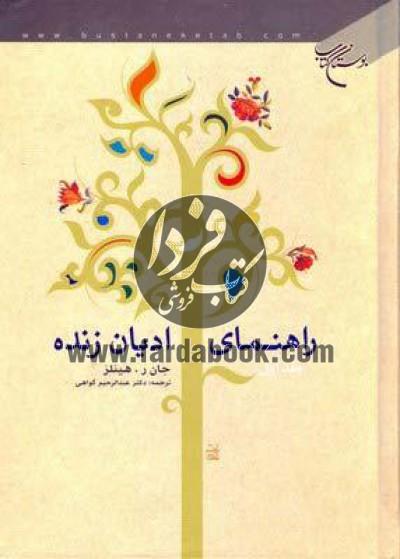 راهنمای ادیان زنده 2جلدی
