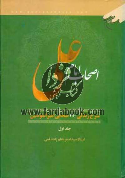 اصحاب امام علی(ع) 2جلدی