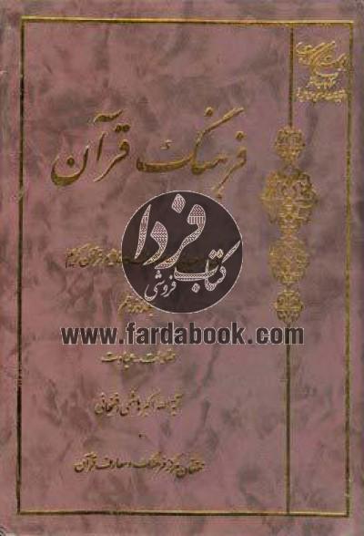 فرهنگ قرآن ج19
