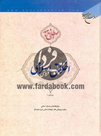 اصطلاحنامه اخلاق اسلامی