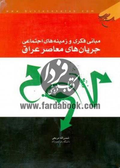 مبانی فکری و زمینه های اجتماعی جریان های معاصر عراق