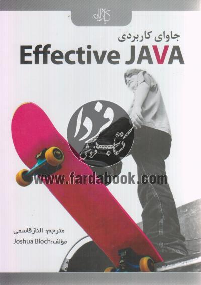 جاوای کاربردی Effective JAVA