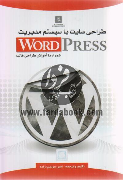 طراحی سایت با سیستم مدیریت word Press همراه با آموزش طراحی قالب