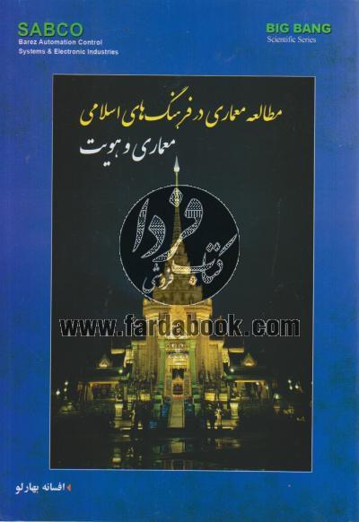 مطالعه معماری در فرهنگ های اسلامی معماری و هویت