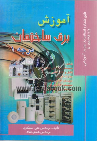 آموزش برق ساختمان درجه 1