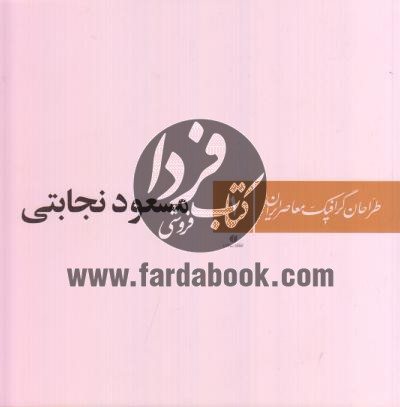 طراحان گرافیک معاصر ایران (1)