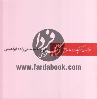 طراحان گرافیک معاصر ایران (3)