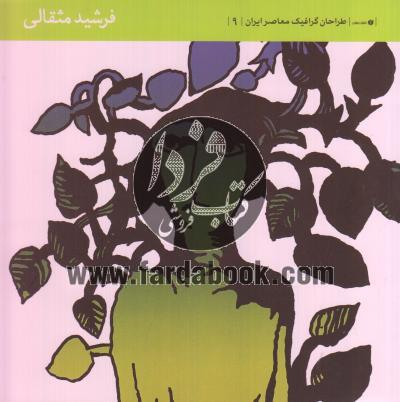 طراحان گرافیک معاصر ایران (9)