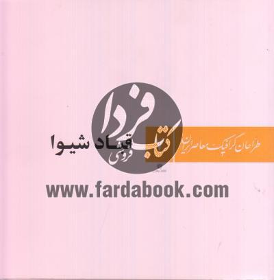 طراحان گرافیک معاصر ایران (7)