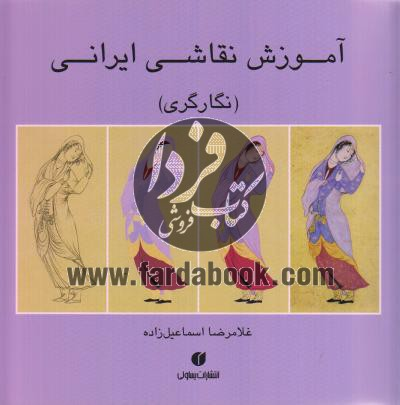 آموزش نقاشی ایرانی (نگارگری)