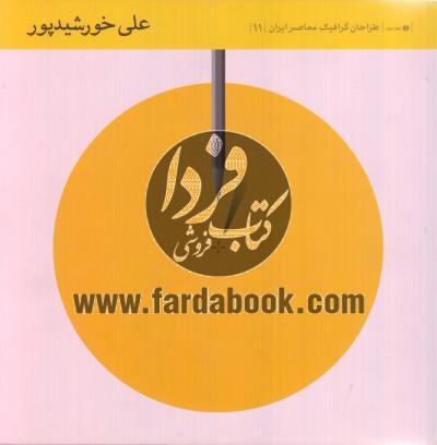طراحان گرافیک معاصر ایران (11)