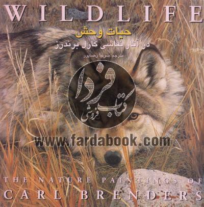 حیات وحش در آثار نقاشی کارل برندرز
