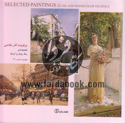 برگزیده آثار نقاشی- تکنیک های رنگ روغن و آبرنگ (مجموعه شماره 2)