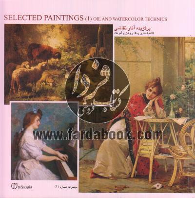 برگزیده آثار نقاشی- تکنیک های رنگ روغن و آبرنگ (مجموعه شماره 1)